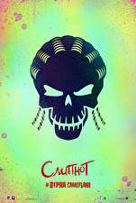 Картинка Отряд самоубийц 2016 Черепа Slipknot кино
