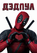 Картинка Супергерои Deadpool герой Слово - Надпись Сердца Фильмы